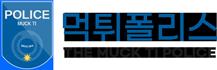 먹튀폴리스 Logo